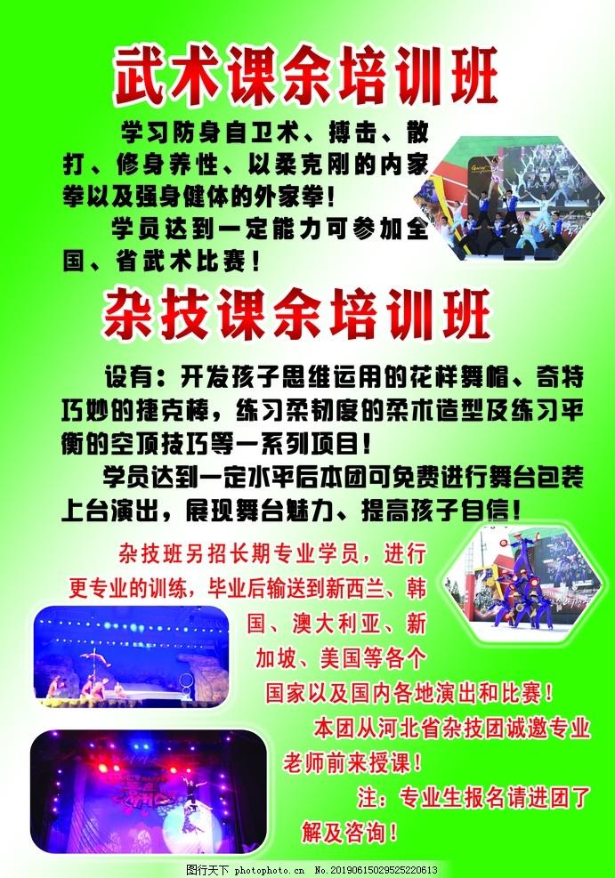 跆拳道海報