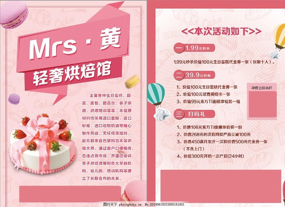 蛋糕宣傳單