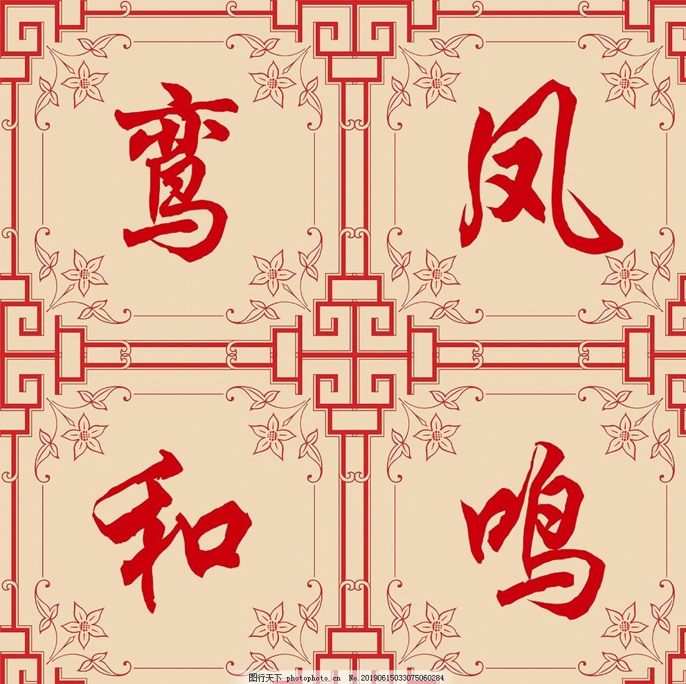 中式婚禮背景