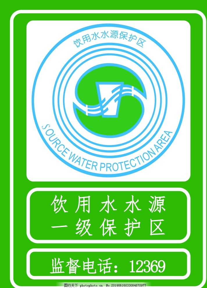 飲用水保護牌