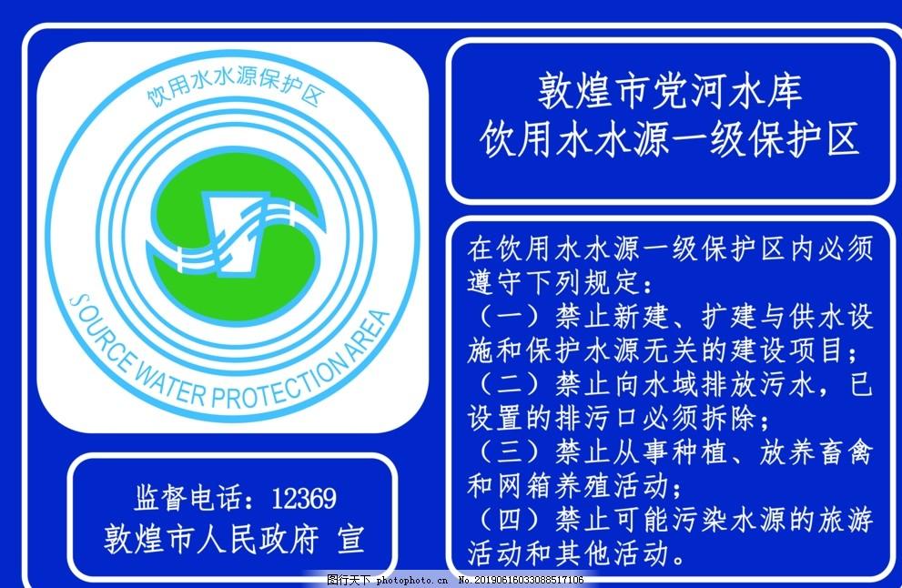 展板 水資源 保護區  海報