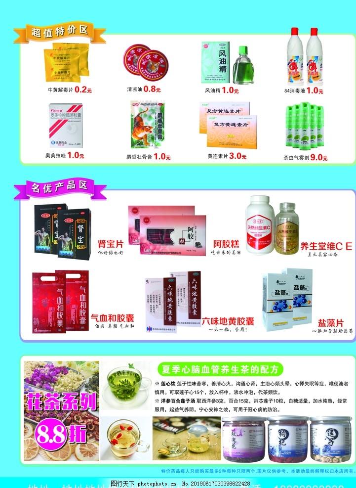 聯華醫藥,藥店DM單,特價,清涼油,消毒液,腎寶片,阿膠糕