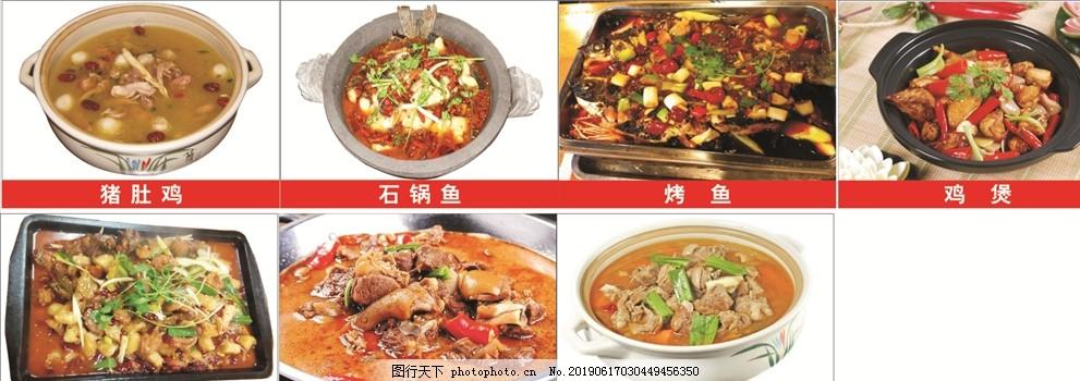 重庆石锅鱼烤鱼铁板鸡