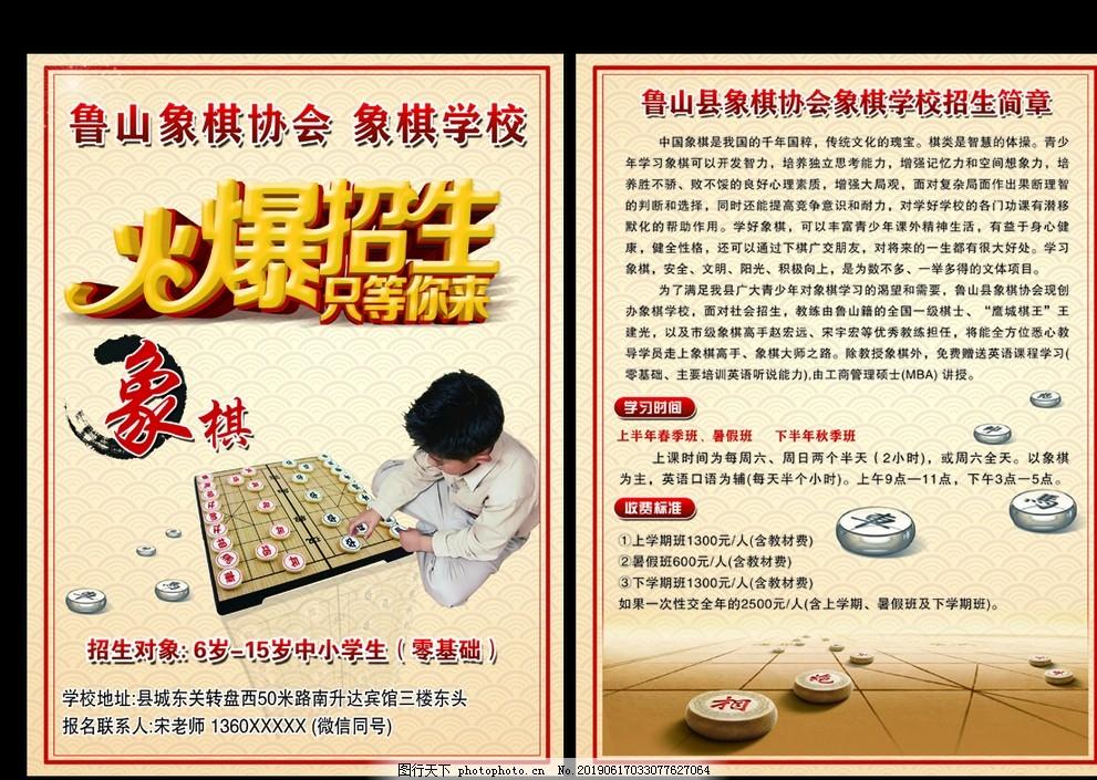 象棋协会招生