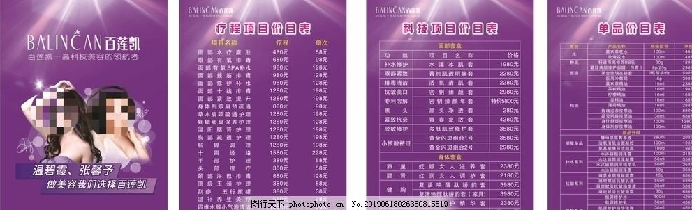 百莲凯项目价目表