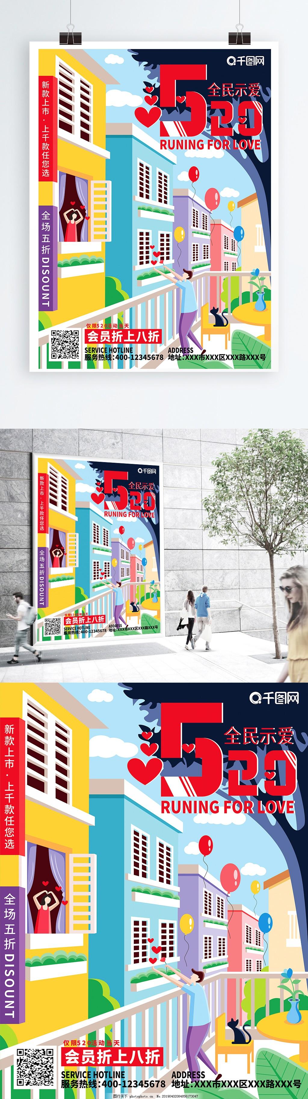 手绘520全民示爱促销海报,打折,宣传单,求爱,气球,房子,情侣