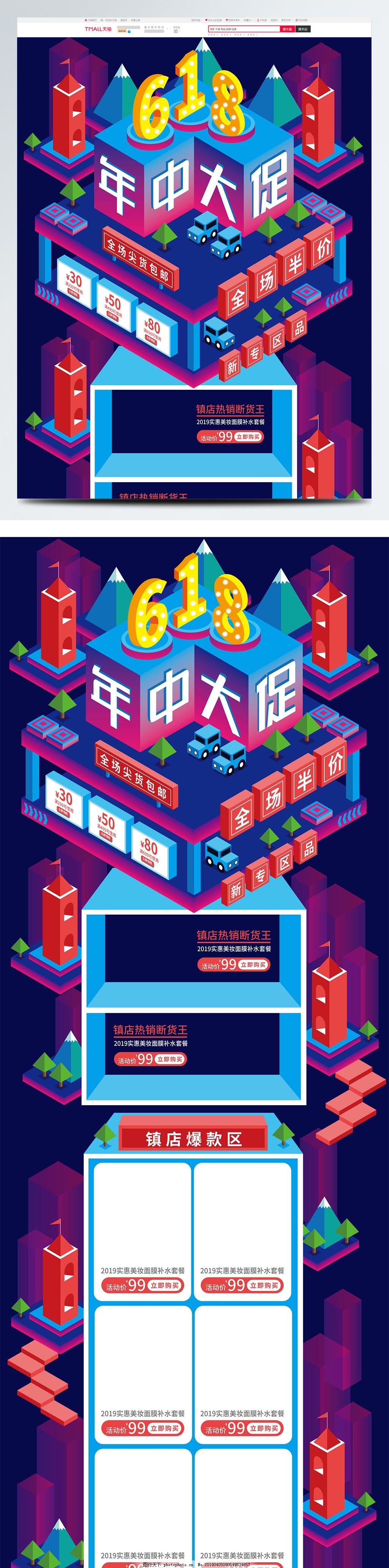 蓝色25D手绘风618年中大促活动首页,电商,天猫,淘宝,京东,模板,促销