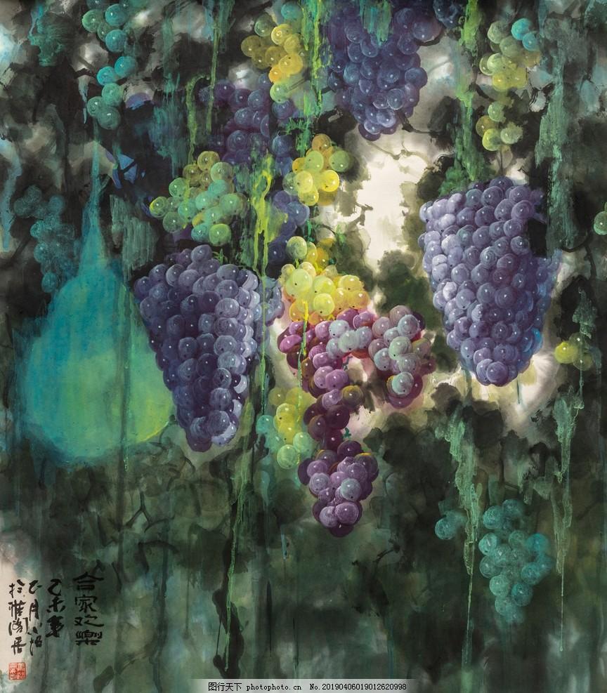 合家欢乐,肖葡萄,达州肖超,彩墨葡萄,国画葡萄,葡萄国画,画家肖超