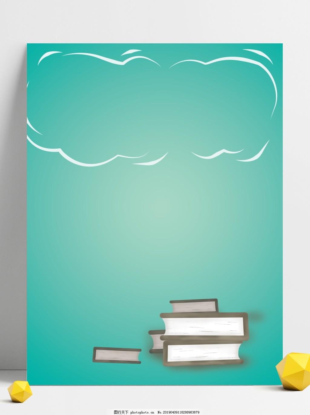 开学装备限时特惠开学促销背景,招生背景,学习背景,教育背景,书本,手绘背景,文具背景