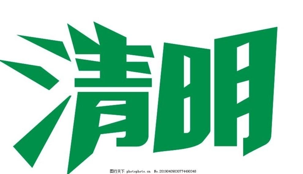 绿色,素材,yes,清明节,设计,广告设计,室内广告设计