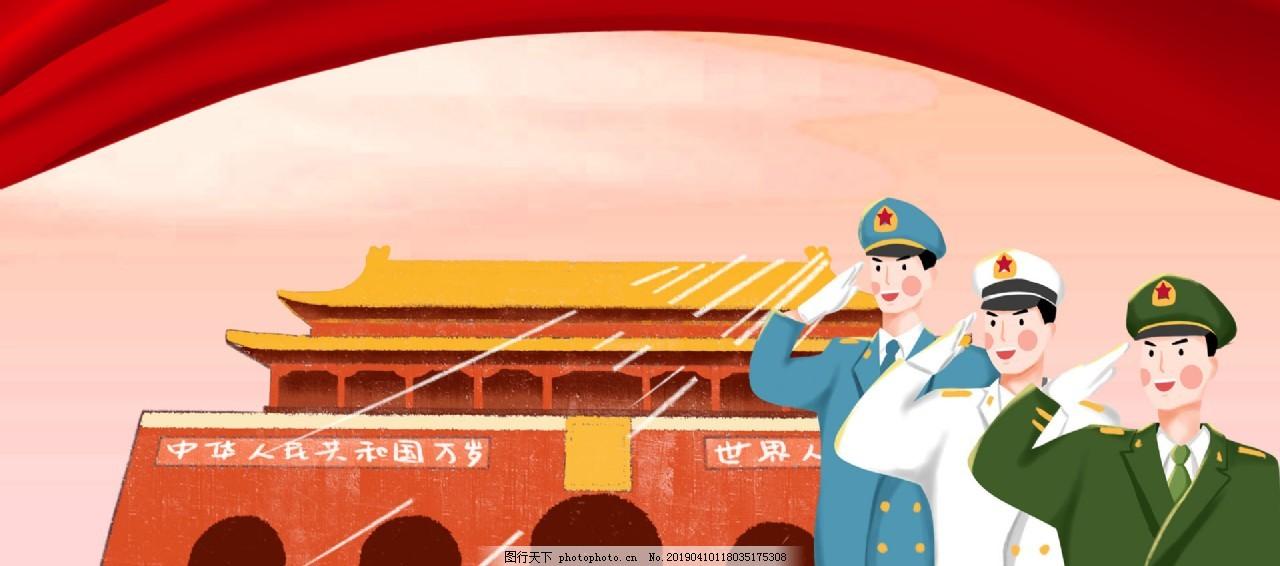 八一建军节红色大气Banner背景,81,81建军节,红色背景,天安门