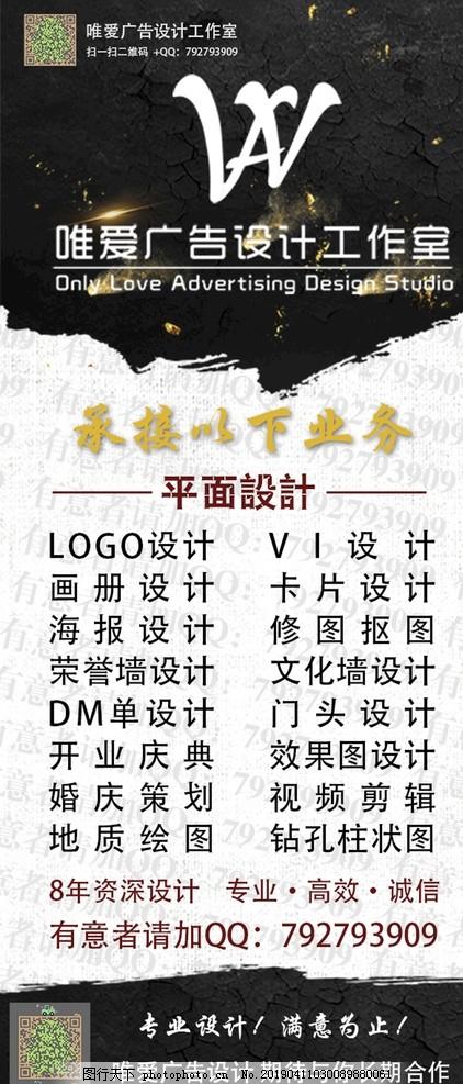唯爱设计,平面设计,海报,展板,招聘,logo,VI