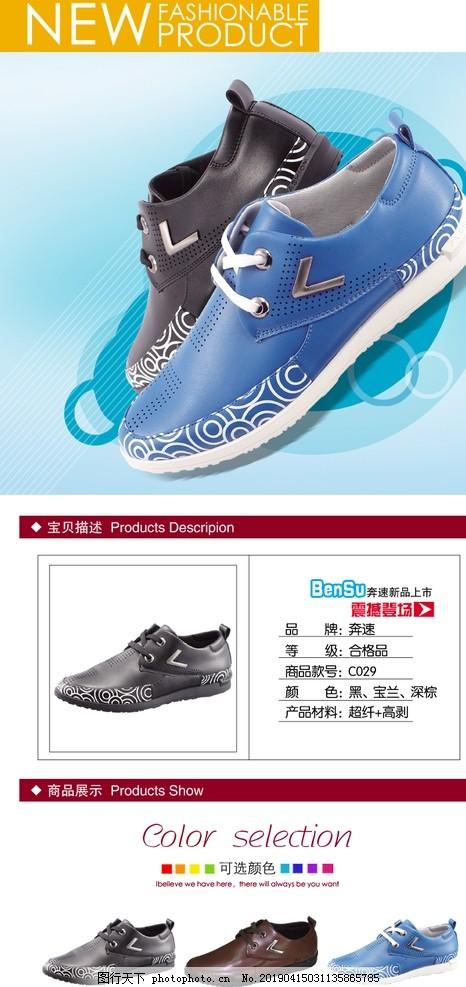 男鞋宝贝图片,男鞋宝贝描述,男鞋详情页,无代码,鞋子,运动鞋,篮球鞋