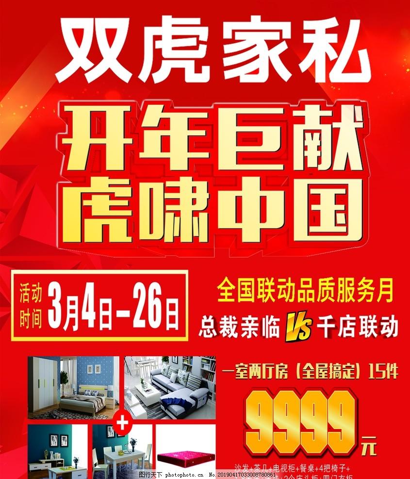 家具商城,家具店展板,家具海报,家具广告,家具彩页,家具活动,设计