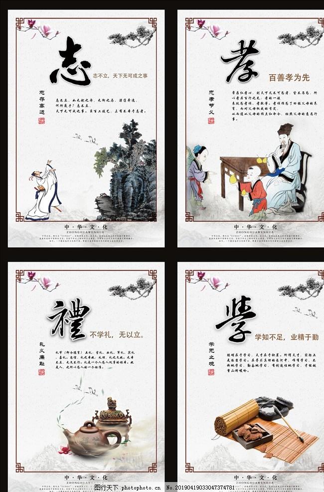中华文化系列展板分层设计,传统文化,志存高远,礼义廉耻,孝道,校园文化,文化展板