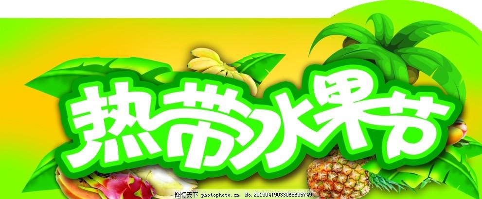 热带水果节,吊牌,菠萝,香蕉,火龙果,榴莲,黄桃