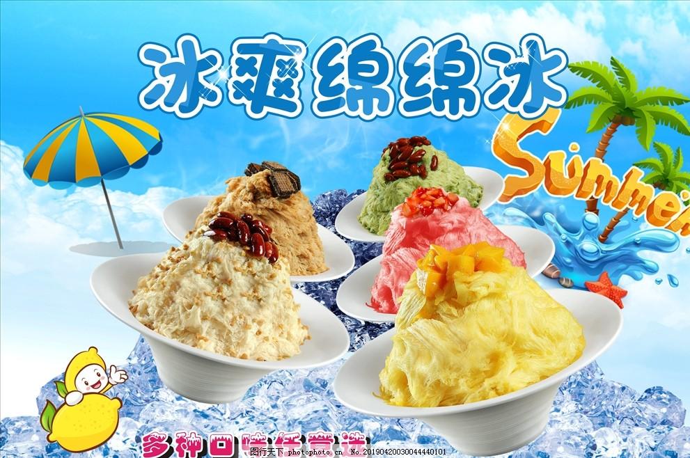 冰爽绵绵冰,水果绵绵冰,夏日饮品,绵绵冰特写,冰饮,香芋绵绵冰,咖啡绵绵冰