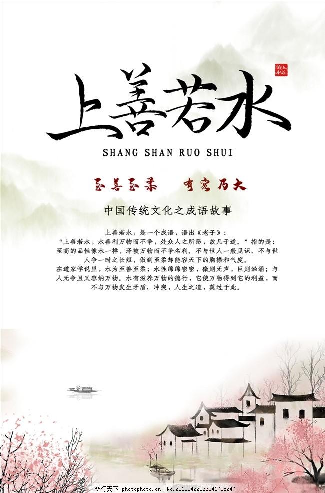 上善若水,文化,意境文化,传统文化,中华成语,成语故事,中国风背景