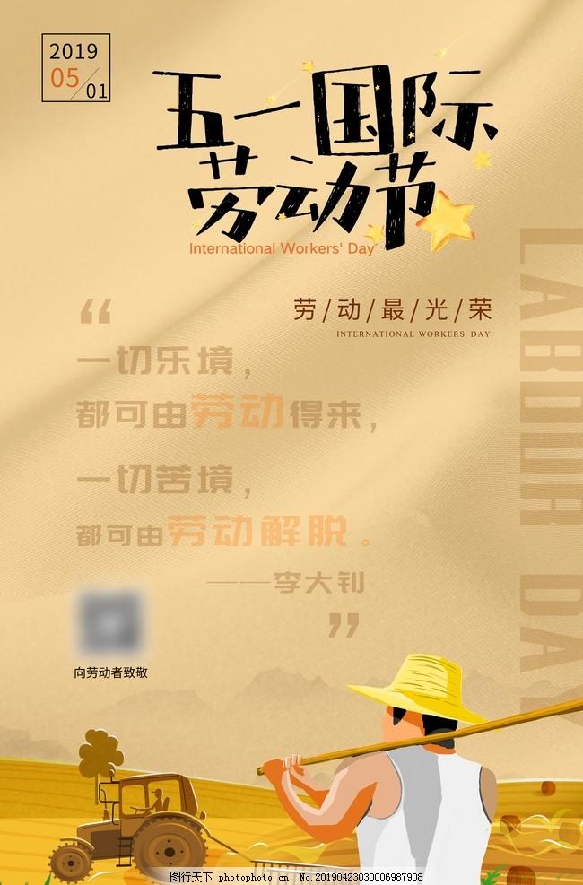 51劳动节海报,51促销海报,五一,劳动者,劳动最光荣,51背景,劳动工人