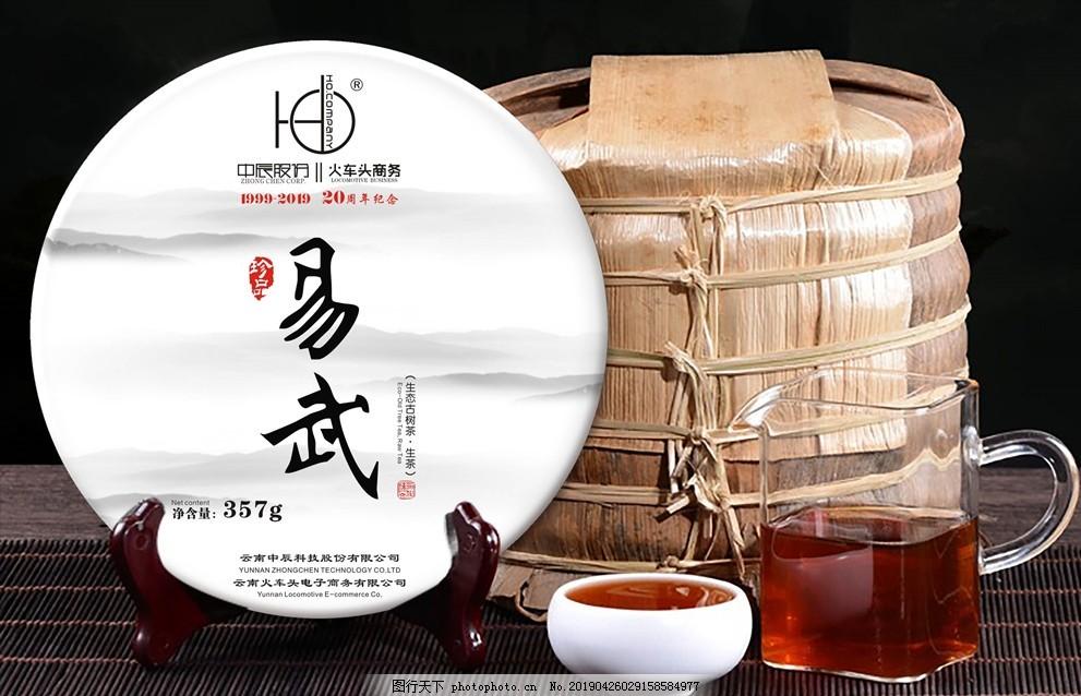 茶叶包装,茶叶棉纸包装,茶叶素材,茶包装,设计,广告设计,包装设计