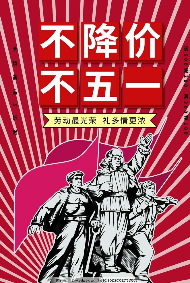 五一劳动节,51劳动节,劳动节海报,劳动节团购,劳动节活动,劳动节促销,劳动节大促