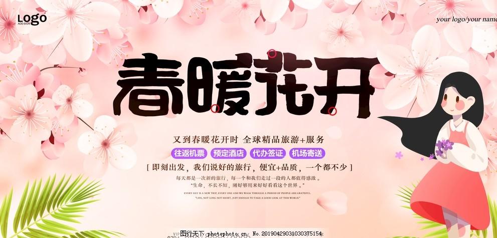 春暖花开海报,春暖花开促销,春暖花开背景,春天,春天海报,春季,春季海报