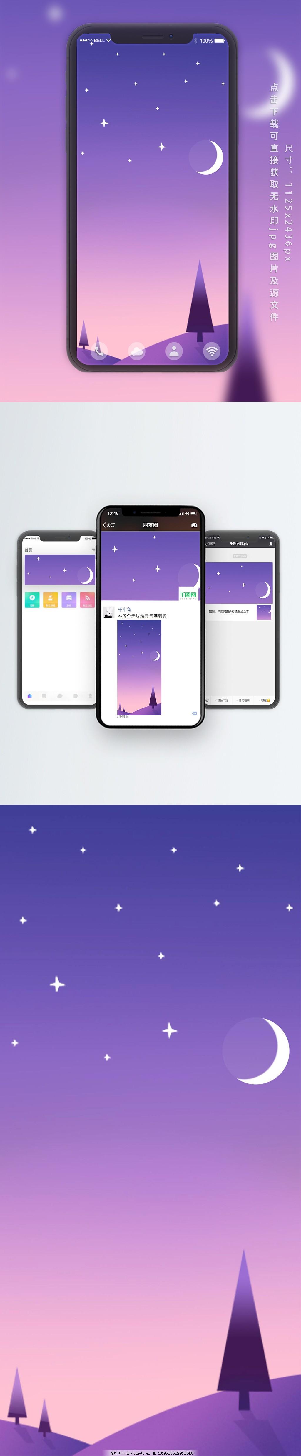 紫色星语手机壁纸图片 壁纸配图 壁纸配图 图行天下图库