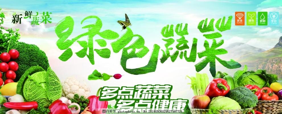 绿色蔬菜展板,蔬菜海报,新鲜蔬菜,超市蔬菜,设计,广告设计,72DPI