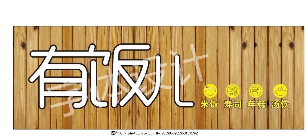 门头字体招牌,门头设计,字体设计,米饭,炒菜,年糕,外卖