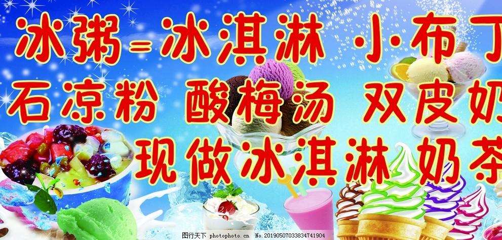 小吃,冰粥,小布丁,石凉粉,奶茶,小推车,画册