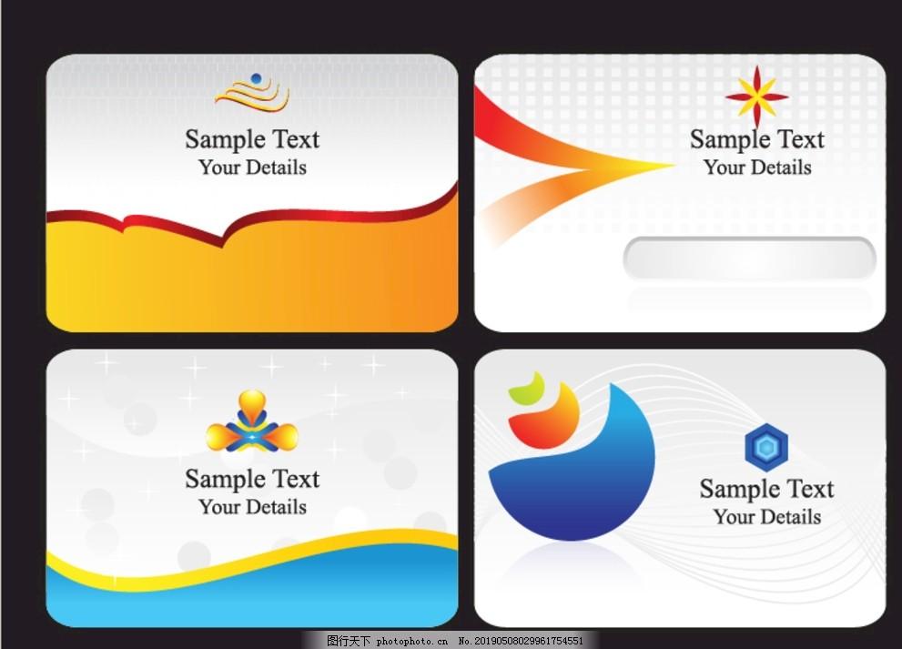 名片卡片,商务名片,展板,科技,动感,时尚,潮流