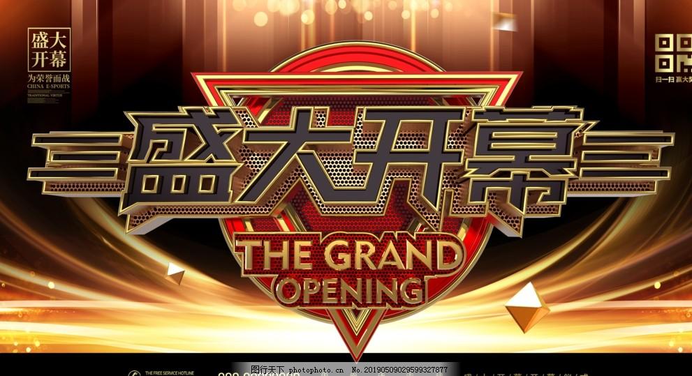 盛大开幕背景,盛大启幕,OPEN,开业庆典,盛世辉煌,即将开盘,开幕典礼