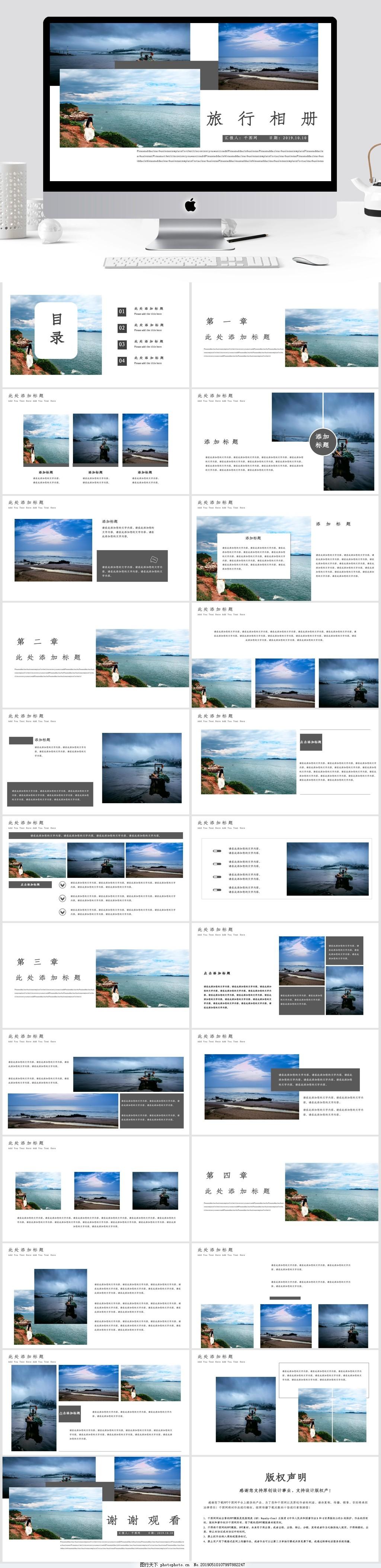 小清新图文旅行相册PPT模板,旅游宣传,宣传PPT,图文相册