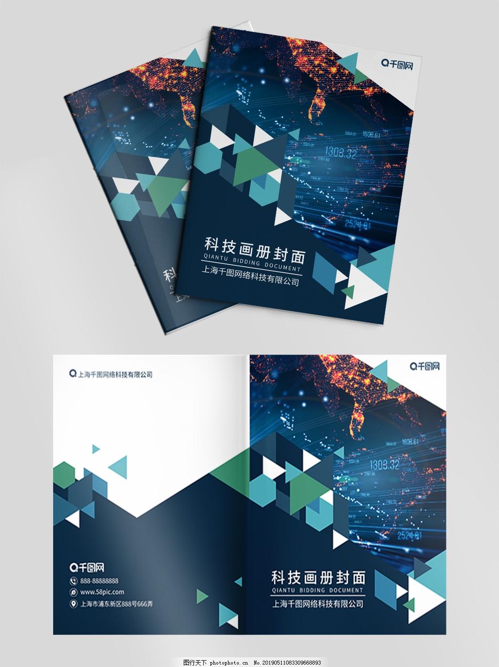 文化类书籍封面设计_科技企业画册封面设计图片_企业画册_画册装帧-图行天下素材网