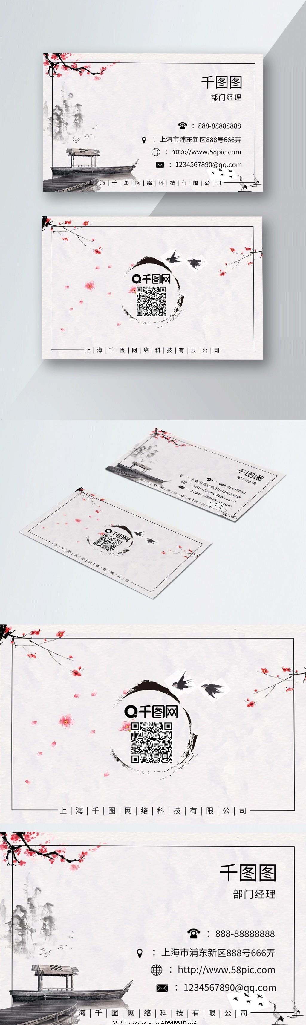 中国风复古水彩画水墨山水画古风商务名片,通用,名片模板下载,名片素材,教育,名片卡片,茶