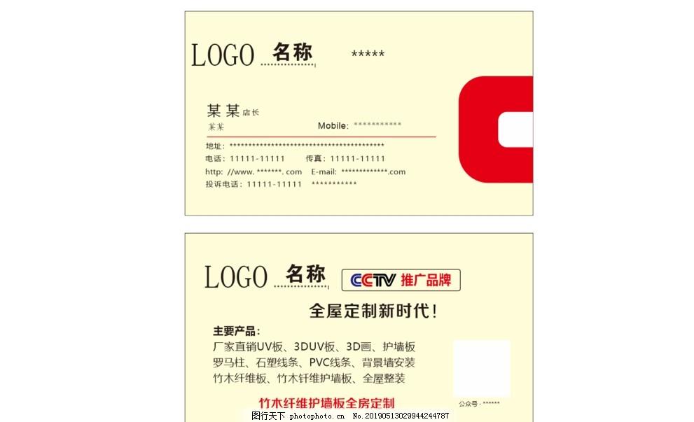 装饰名片模板,CDR,下载,设计,广告设计,名片卡片