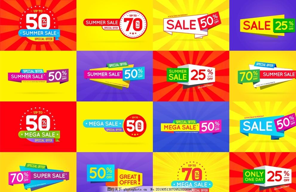 淘宝促销贴,促销海报,促销价贴,折扣,促销展架,促销单页,商城促销