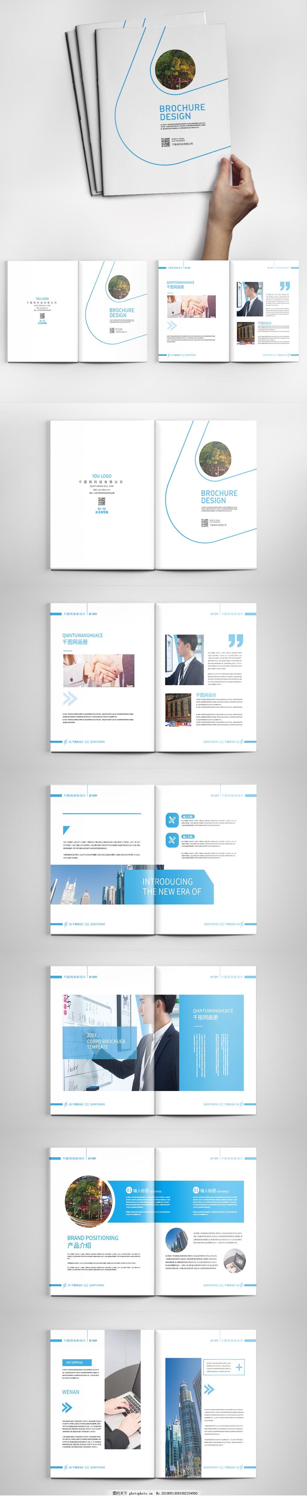 简约大气企业画册设计,地产画册,房地产画册,简约画册,画册封面,画册内页,广告画册