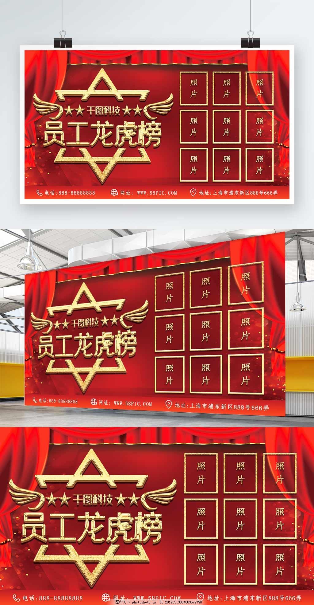 原创简约创意时尚员工龙虎榜商业宣传展板,高端,风采,psd,源文件,红色,帷幕