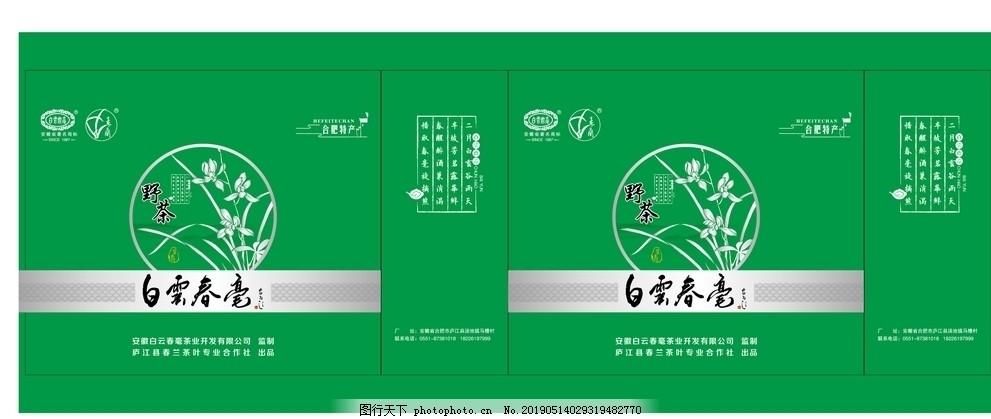 茶叶手提袋,野茶手提袋,绿色手提袋,特产手提袋,设计,广告设计,画册设计