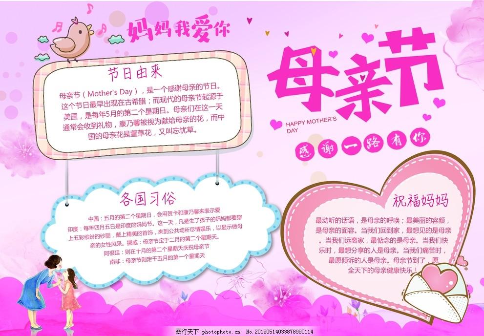 母亲节由来活动海报,感恩母亲节,艺术字,母亲节海报,创意促销,创意海报,母亲节促销