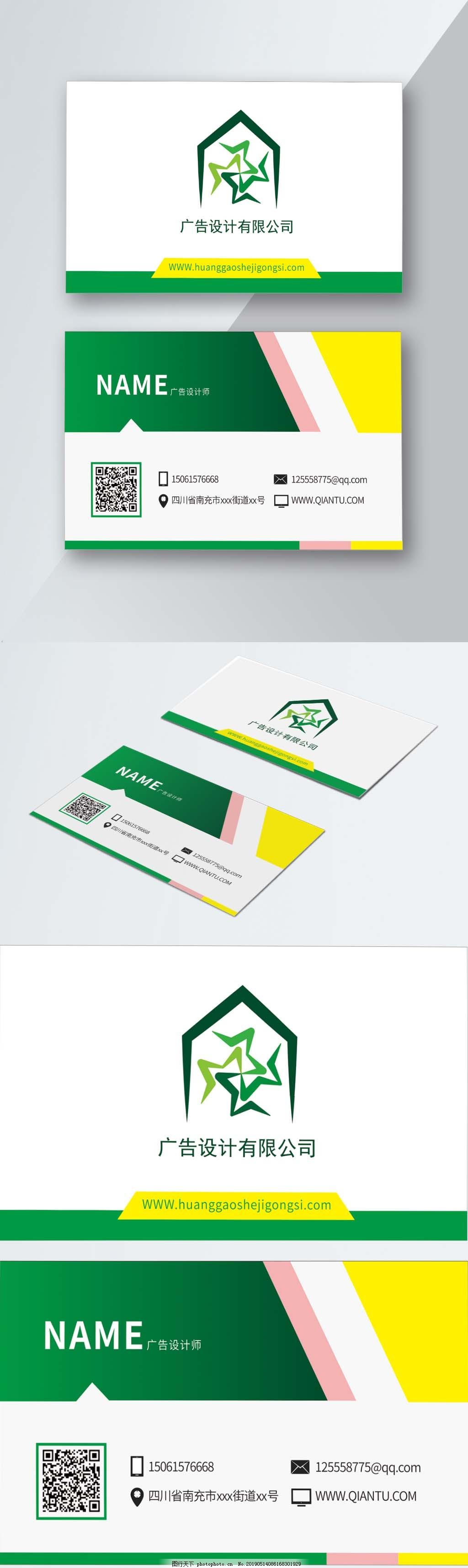 撞色商务广告公司设计名片,广告设计,广告公司名片,绿色,简约风名片,商务名片