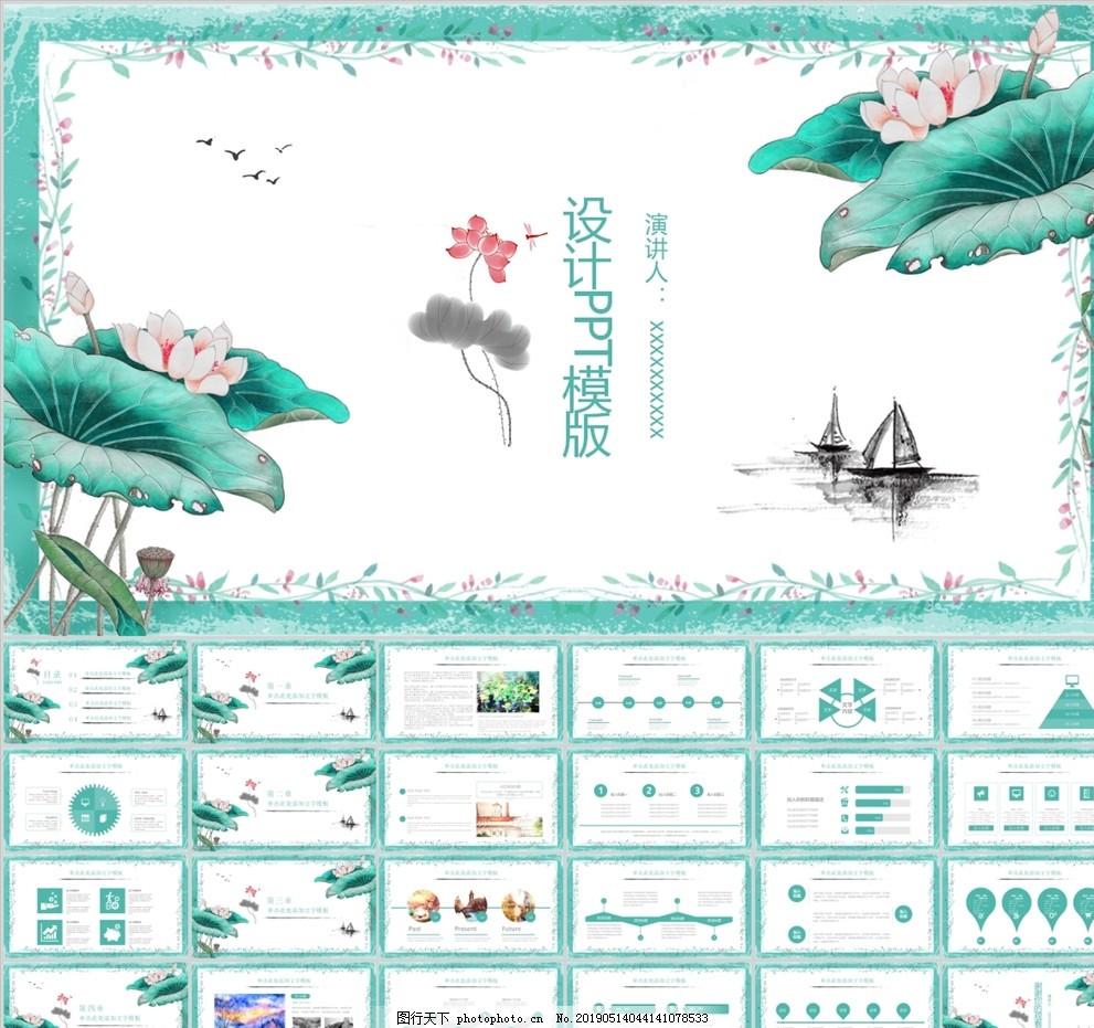 中国风设计PPT,水墨,传统,文化,动态PPT,通用,教育