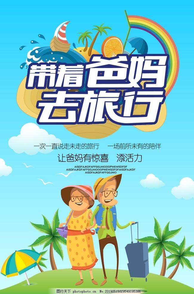 旅游海报设计,日本旅游,韩国旅游,普吉岛旅游,马尔代夫旅游,河内旅游海报,旅游套餐