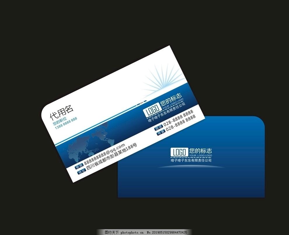 卡片名片设计,卡片设计,卡片名片素材,广告设计,名片卡片,CDR
