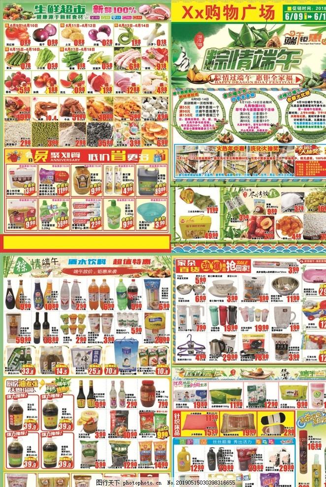粽情端午,端午节,粽子,包粽子,端午钜惠,设计,广告设计