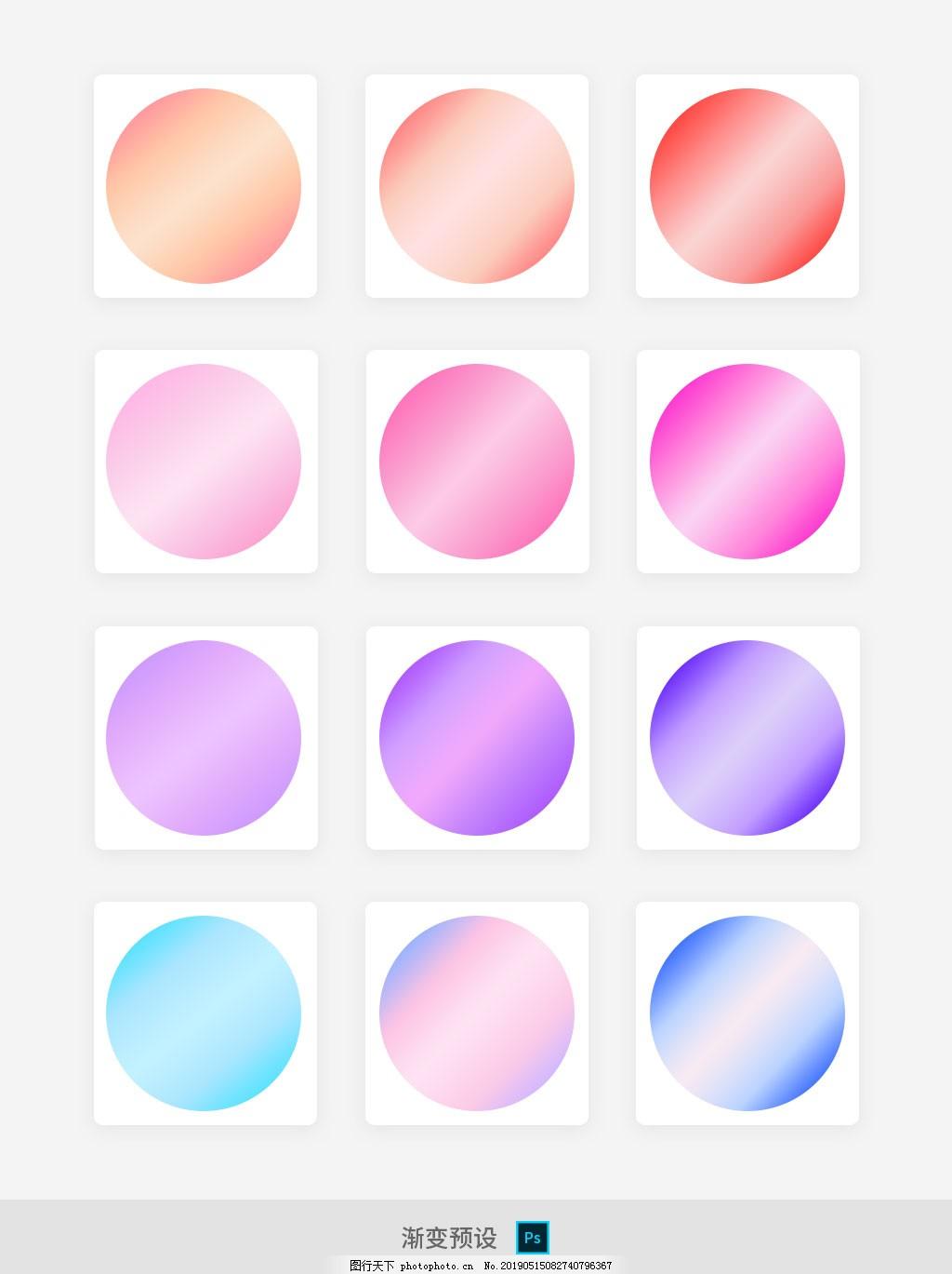 ps工具grd超美多彩暖色配色方案溫柔漸變預設12p,唯美,藍到粉,美翻了,漂亮,文藝,浪漫