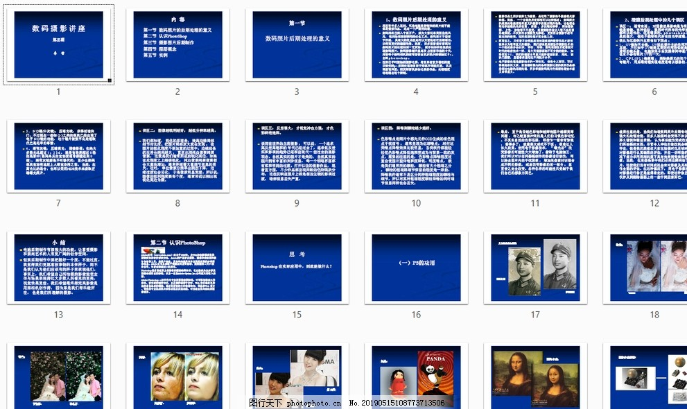 数码摄影前期制造培训讲座,教材,课件,教程,摄影,相机,服装论坛t.vhao.net
