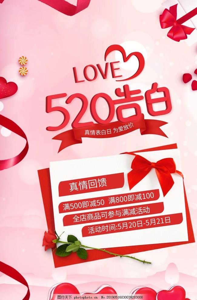 520情人节海报,520海报,表白日,520表白,520淘宝,520京东,520活动