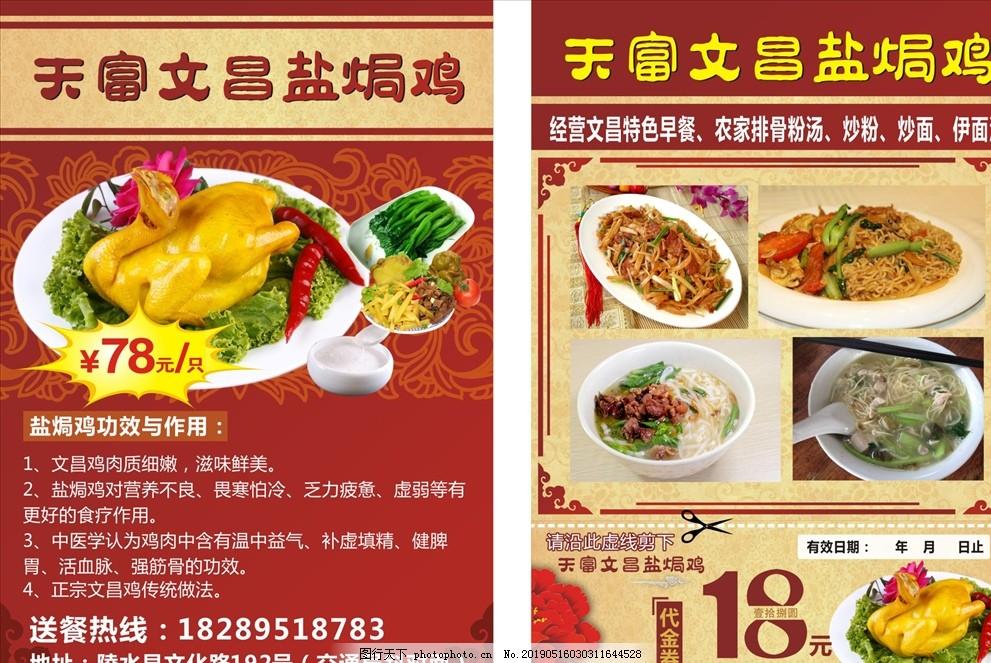 盐焗鸡,宣传单,熟食,设计,其他,图片素材,CDR